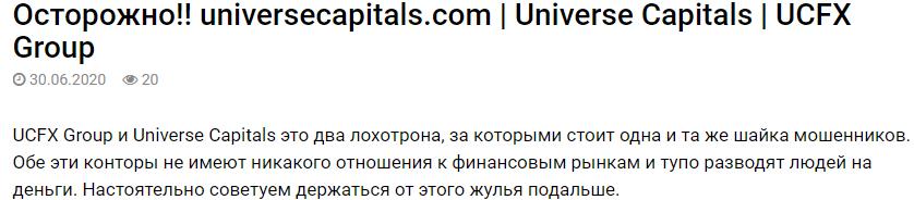 Universe Capitals отзывы