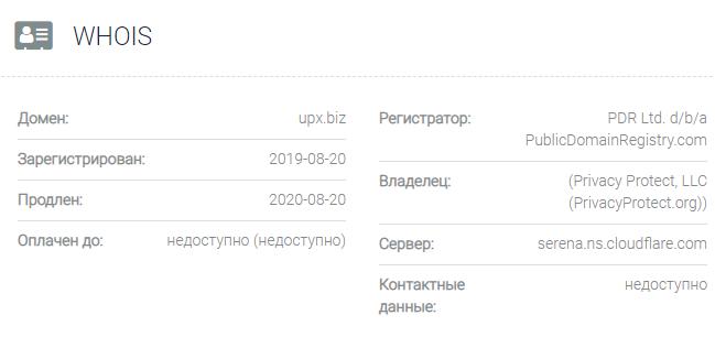 Информация о домене Upx