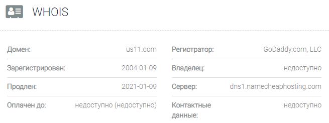 Информация о домене Us11
