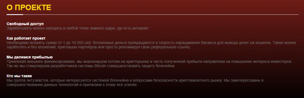 Информация о сайте Usdmining