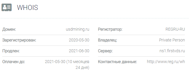Информация о домене Usdmining