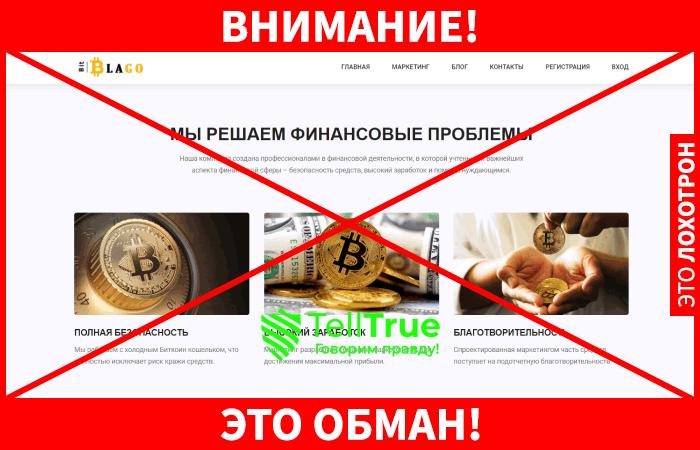 BitBlago обман
