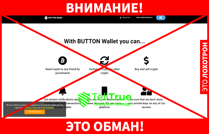Button Wallet лохотрон