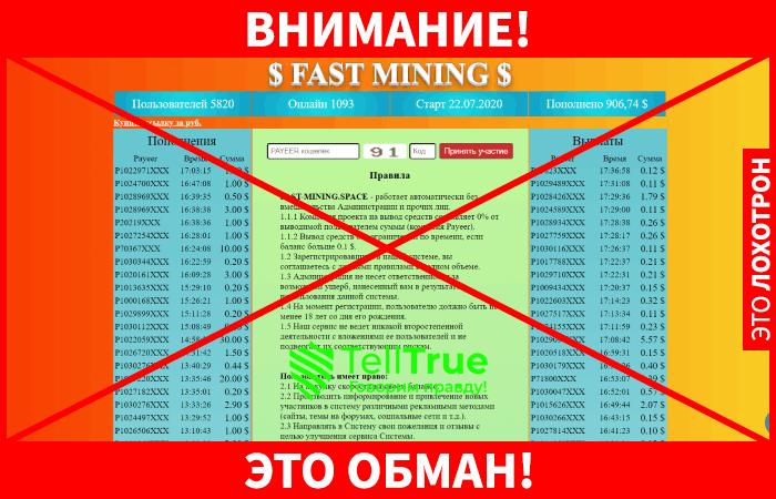 Fast-mining обман