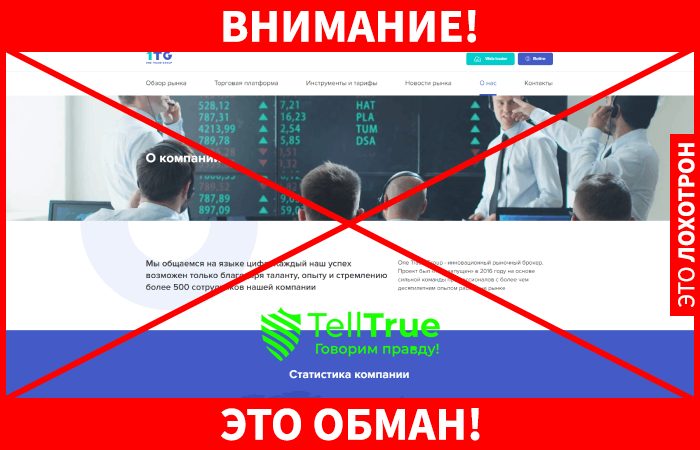 One Trade Group обман