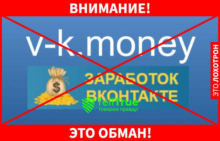 Vk-money лохотрон