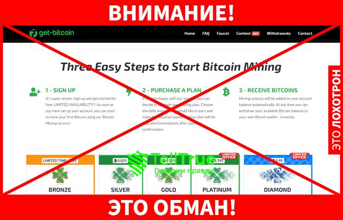 Get-Bitcoin мошенники