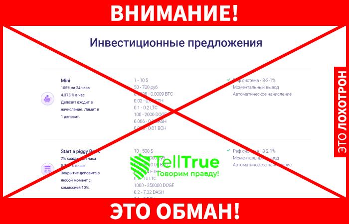 Bitfuture мошенники