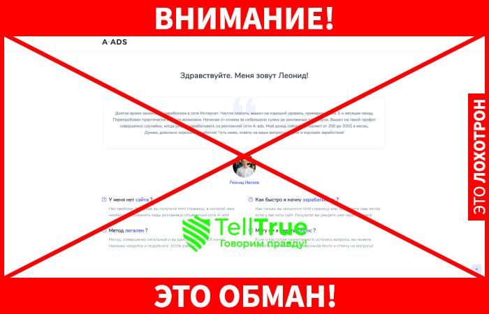 https://telltrue.net/ мошенники