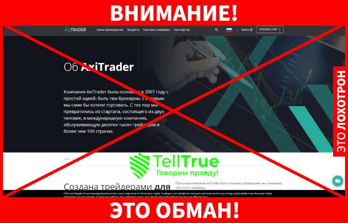 AxiTrader обман