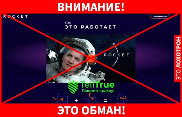 Rocket лохотрон