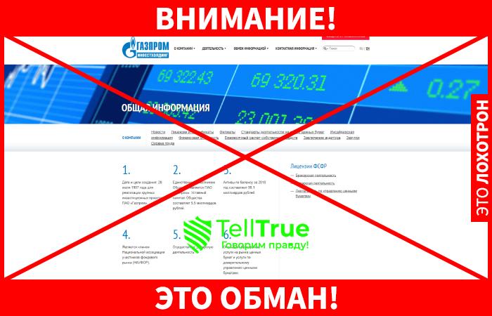 Газпром Инвестхолдинг мошенники