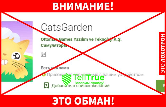 Cats Garden  обман