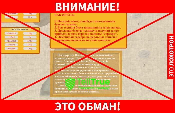 СССР-game лохотрон