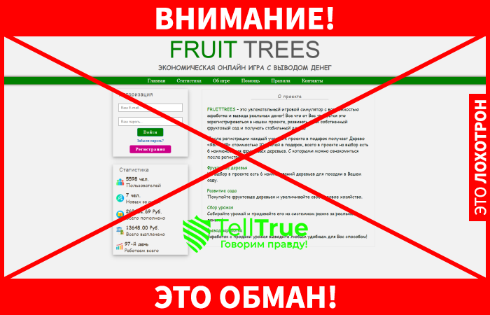 Fruit-Trees лохотрон