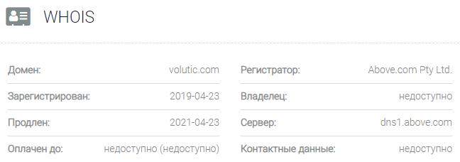 Информация о домене Volutic