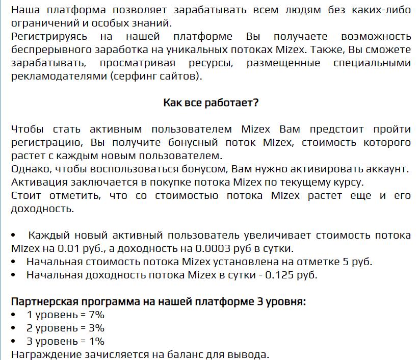 информация о Mizex.pro