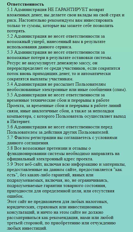 правила Fast-mining
