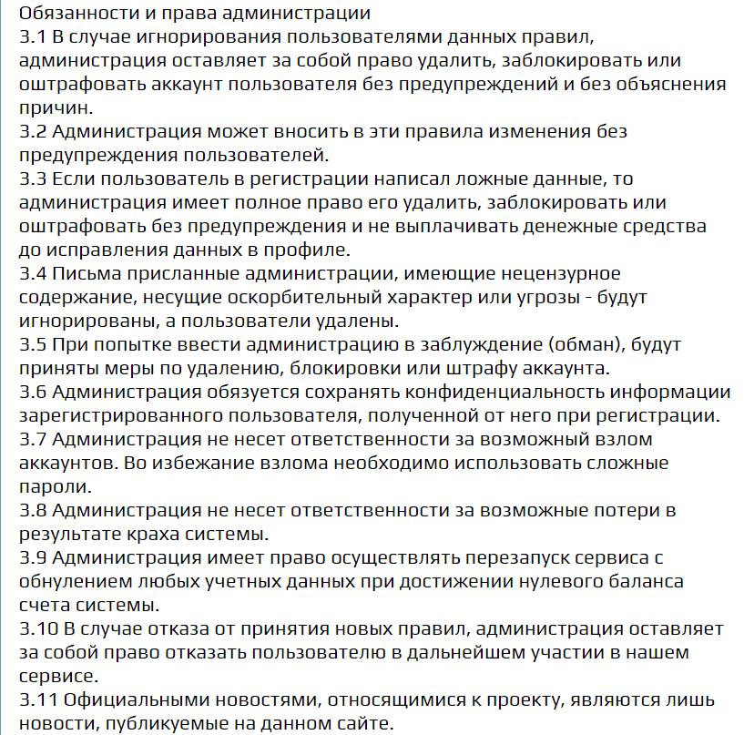 обязанности Mizex.pro