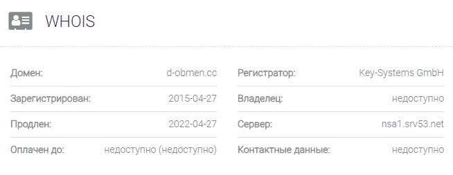 информация о домене D-obmen