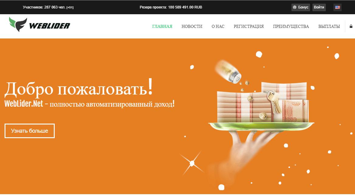 Weblider регистрация