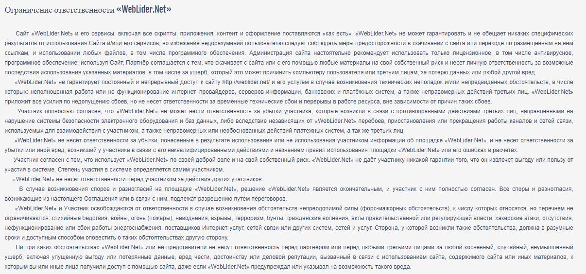 Информация о сайте Weblider