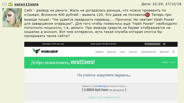 Weblider отзывы