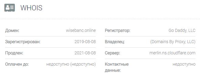 Информация о домене Wise Banc