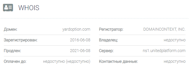 Информация о домене Yardoption