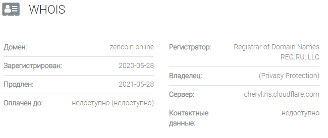 Информация о домене ZEN COIN