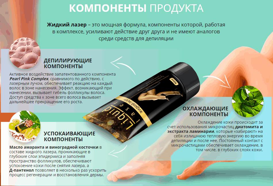 Информация о продукте Жидкий Лазер