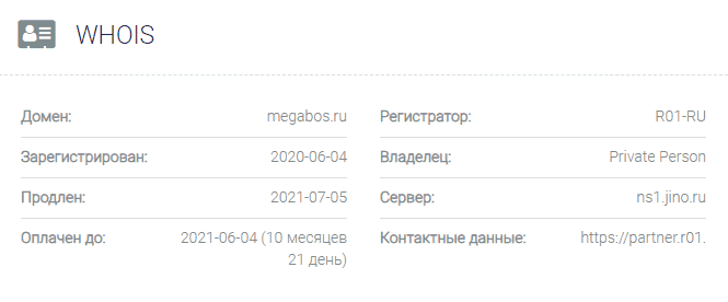 информация о домене Megabos