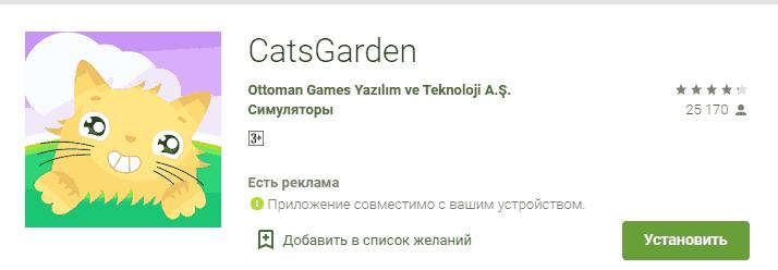 приложение Cats Garden