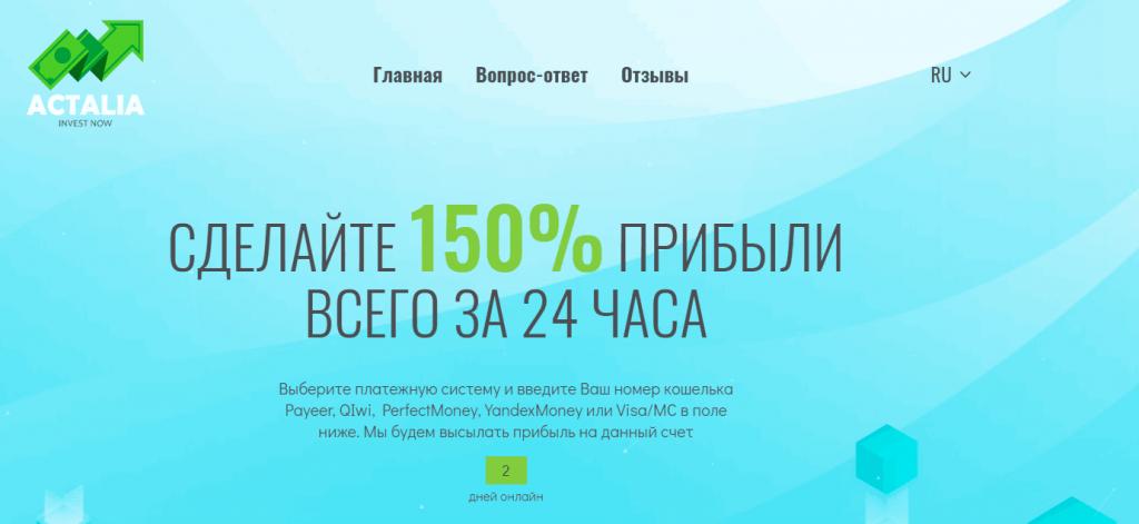 Actalia сайт компании