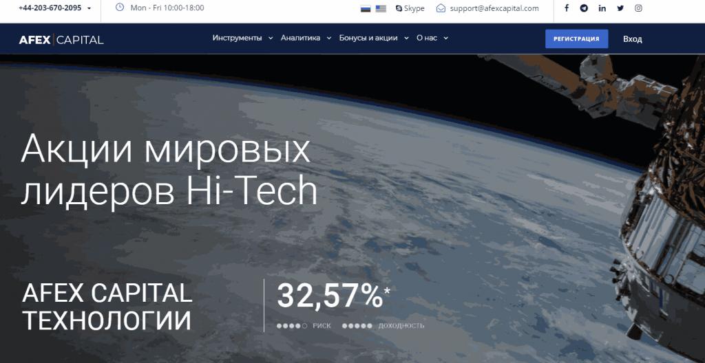 Afex Capital сайт компании