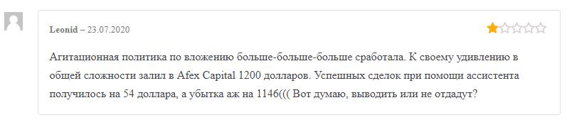 Afex Capital отзывы