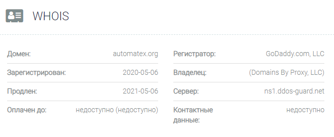 Информация о домене Automatex