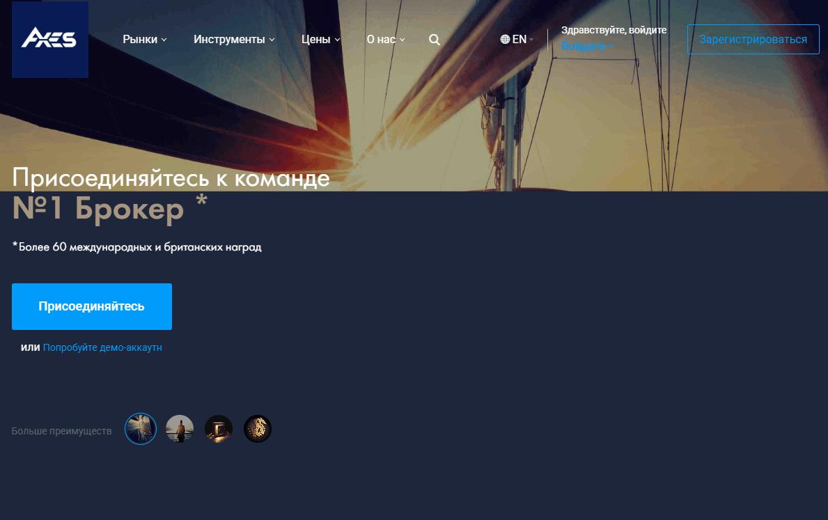 Axes сайт компании