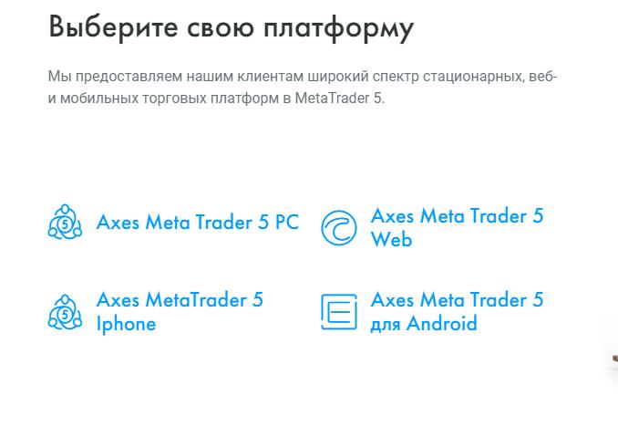 Axes типы платформ