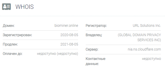 Информация о домене Biominer