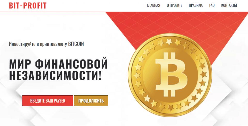BIT-PROFIT сайт компании