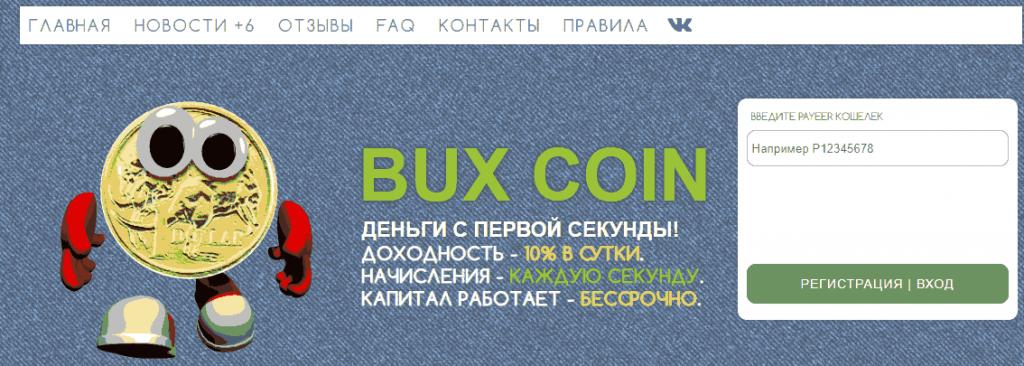 Buxcoin online сайт компании