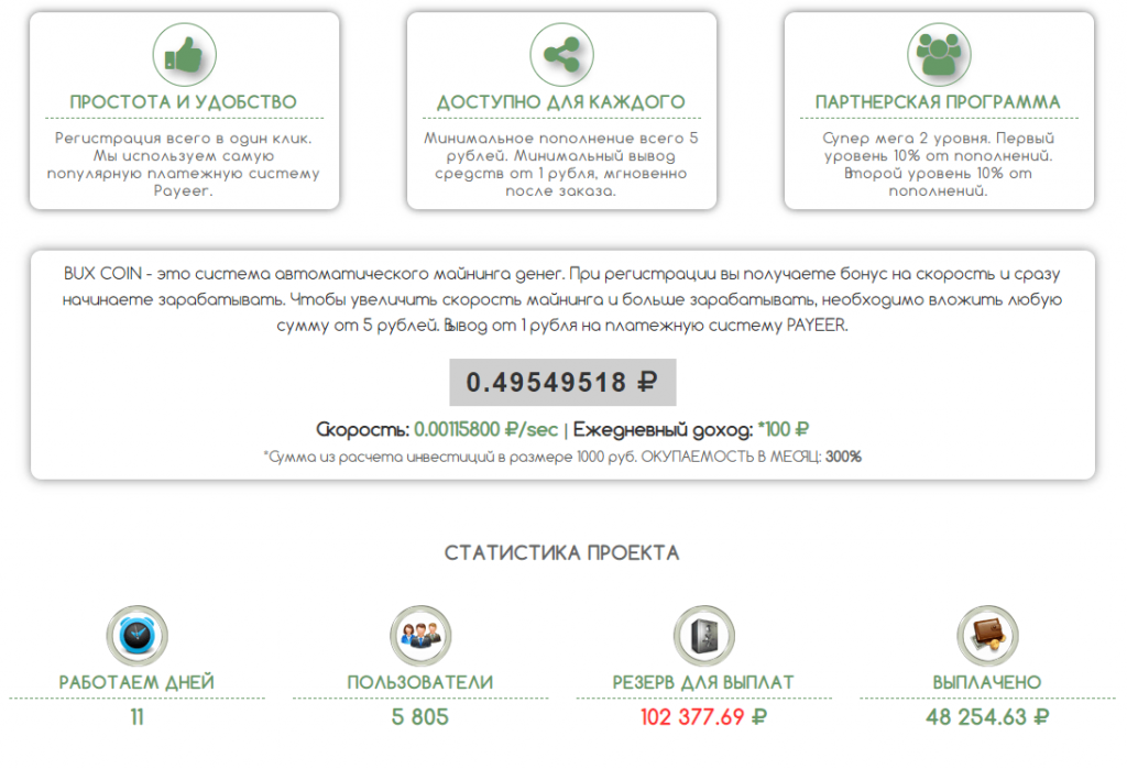 Buxcoin online заработок