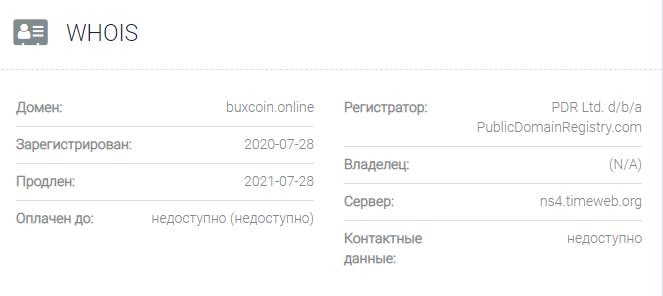 Информация о домене Buxcoin online