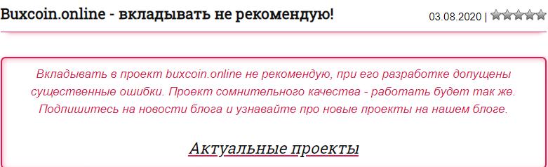 Buxcoin online отзывы