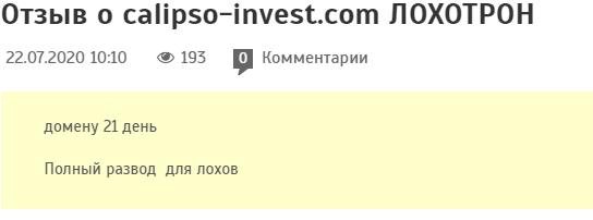 Calipso Invest отзывы