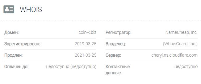 Информация о домене Coin-k
