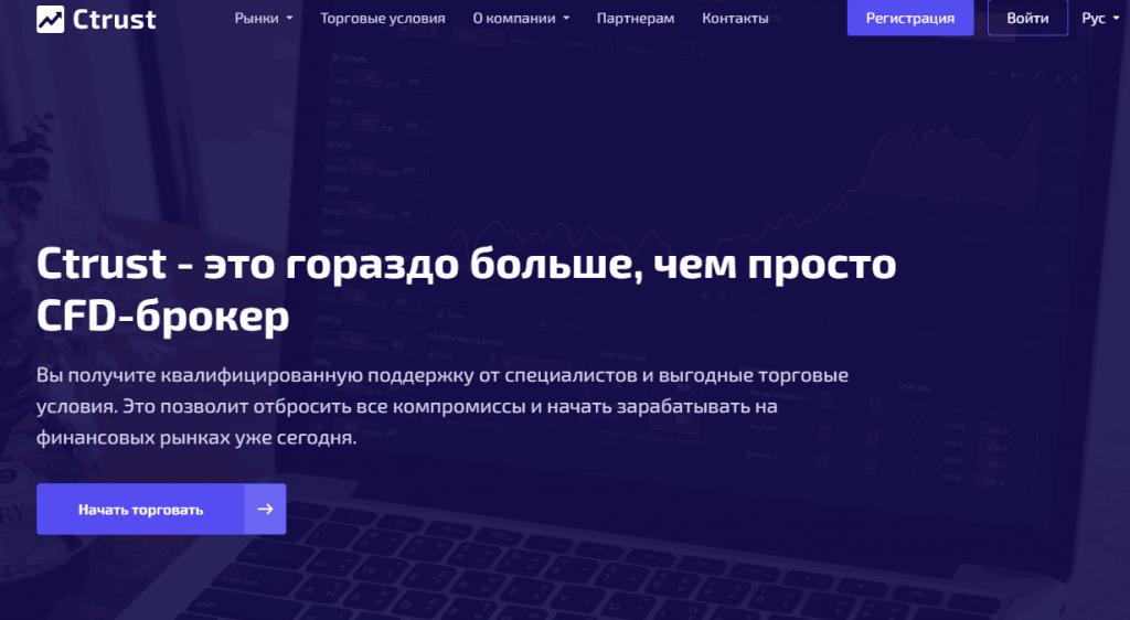 Ctrust сайт компании