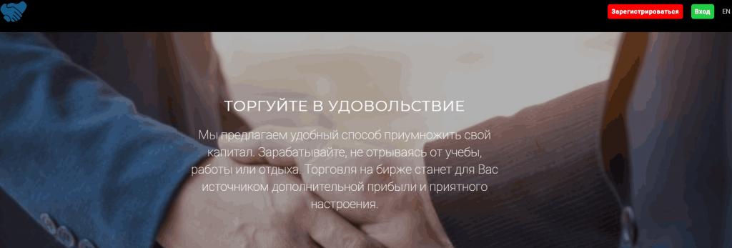 Dealing World сайт компании