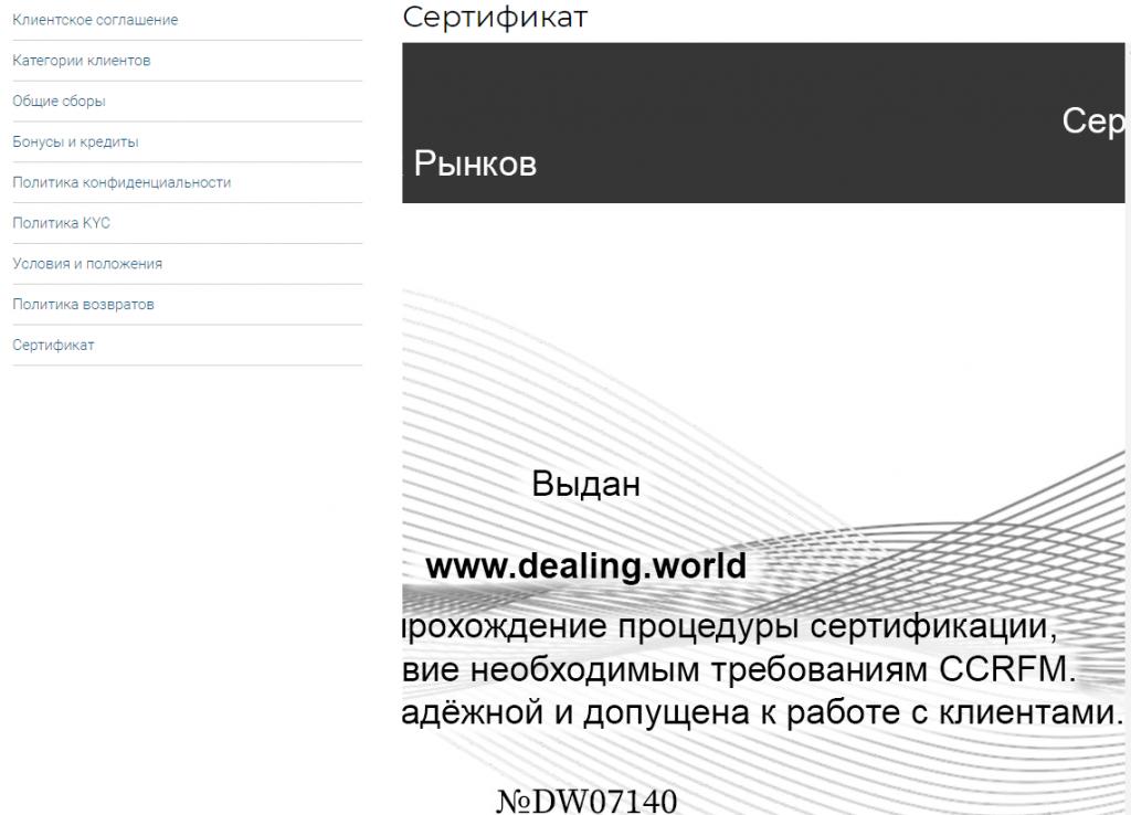 Dealing World сертификат компании